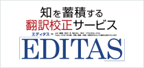 知を蓄積する翻訳校正サービス EDITAS(エディタス)